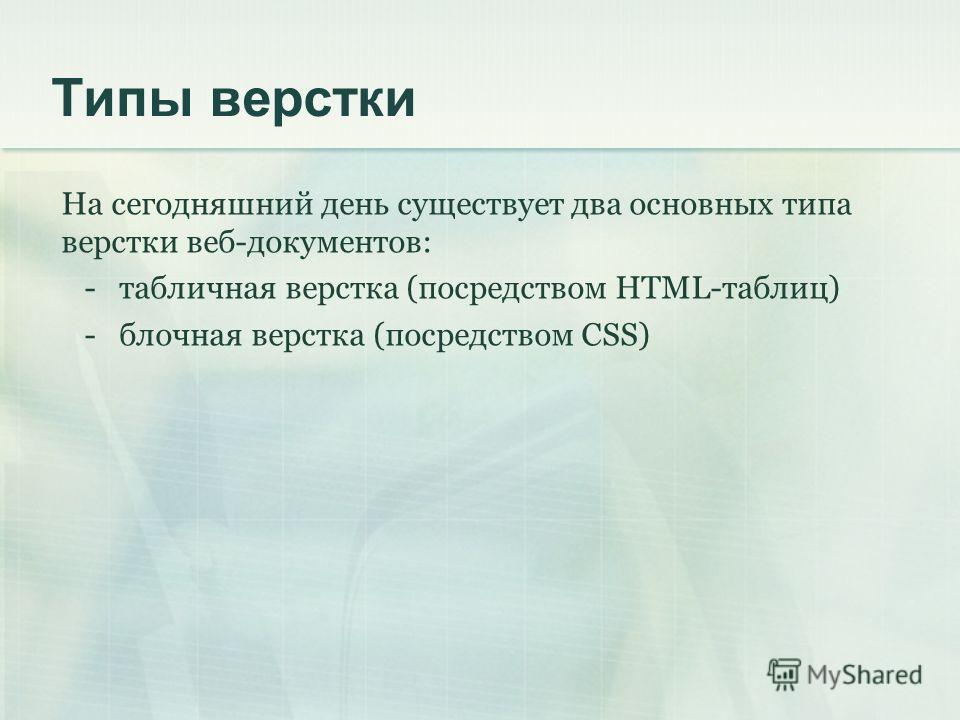 Типы верстки На сегодняшний день существует два основных типа верстки веб-документов: - табличная верстка (посредством HTML-таблиц) - блочная верстка (посредством CSS)