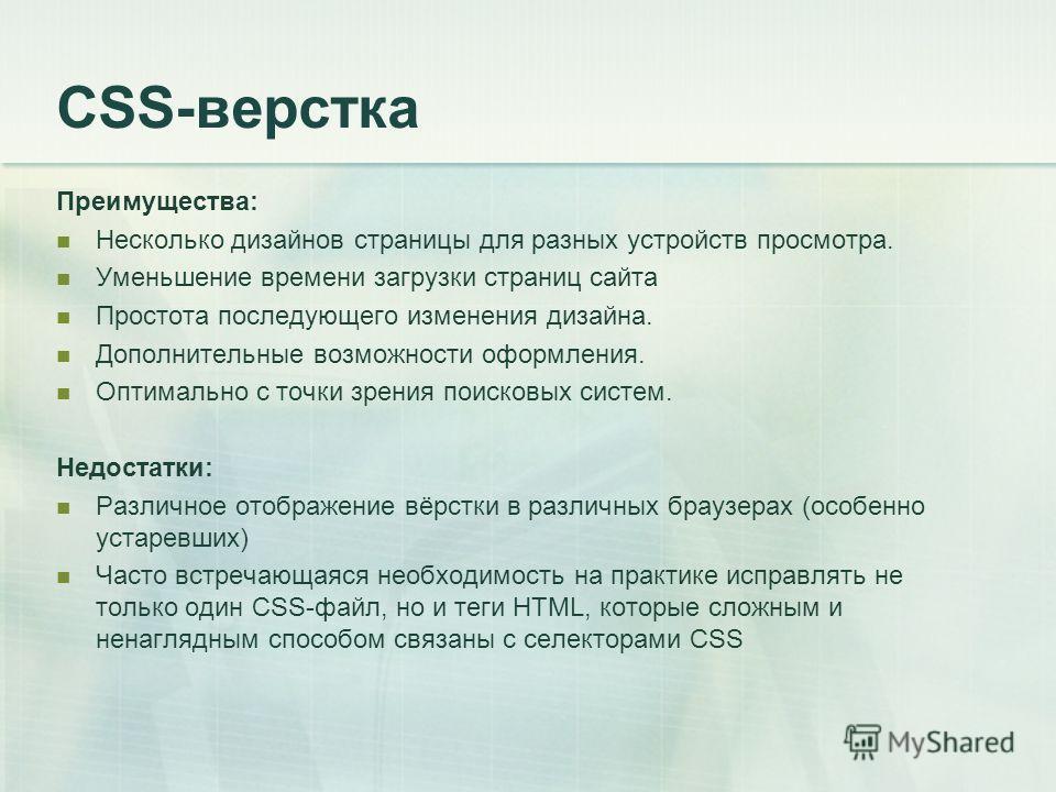 CSS-верстка Преимущества: Несколько дизайнов страницы для разных устройств просмотра. Уменьшение времени загрузки страниц сайта Простота последующего изменения дизайна. Дополнительные возможности оформления. Оптимально с точки зрения поисковых систем