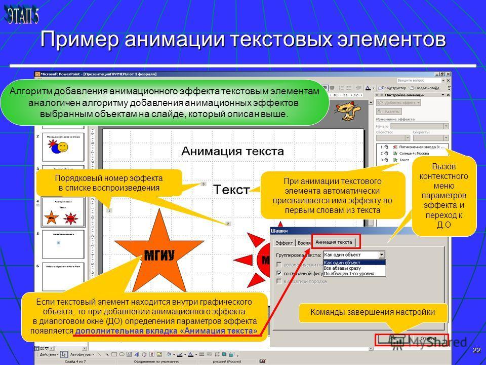 22 Пример анимации текстовых элементов Если текстовый элемент находится внутри графического объекта, то при добавлении анимационного эффекта в диалоговом окне (ДО) определения параметров эффекта появляется дополнительная вкладка «Анимация текста» При