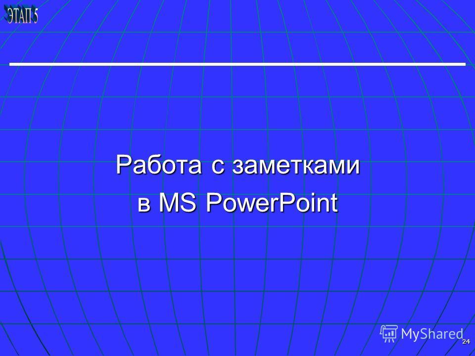 24 Работа с заметками в MS PowerPoint