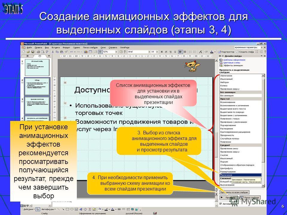 6 Создание анимационных эффектов для выделенных слайдов (этапы 3, 4) Список анимационных эффектов для установки их в выделенных слайдах презентации 4. При необходимости применить выбранную схему анимации ко всем слайдам презентации 3. Выбор из списка