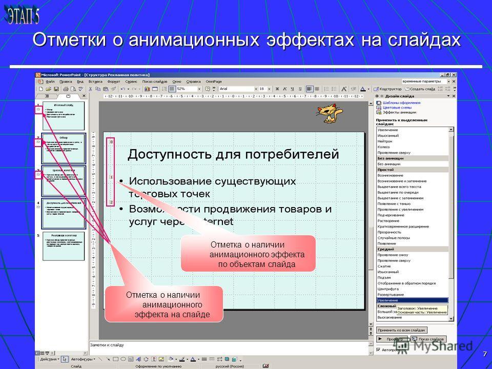 7 Отметки о анимационных эффектах на слайдах Отметка о наличии анимационного эффекта по объектам слайда Отметка о наличии анимационного эффекта на слайде