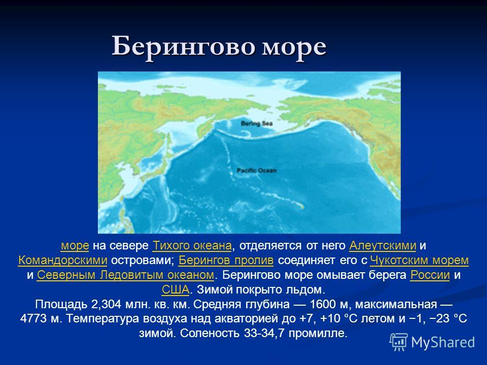 Берингово море мореморе на севере Тихого океана, отделяется от него Алеутскими и Командорскими островами; Берингов пролив соединяет его с Чукотским морем и Северным Ледовитым океаном. Берингово море омывает берега России и США. Зимой покрыто льдом.Ти