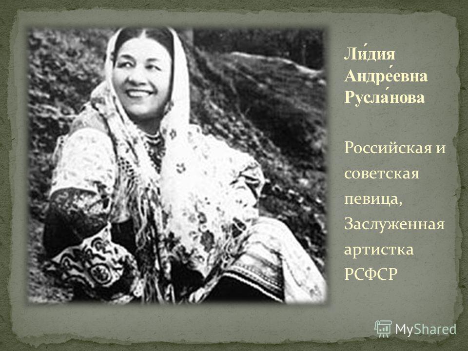Российская и советская певица, Заслуженная артистка РСФСР