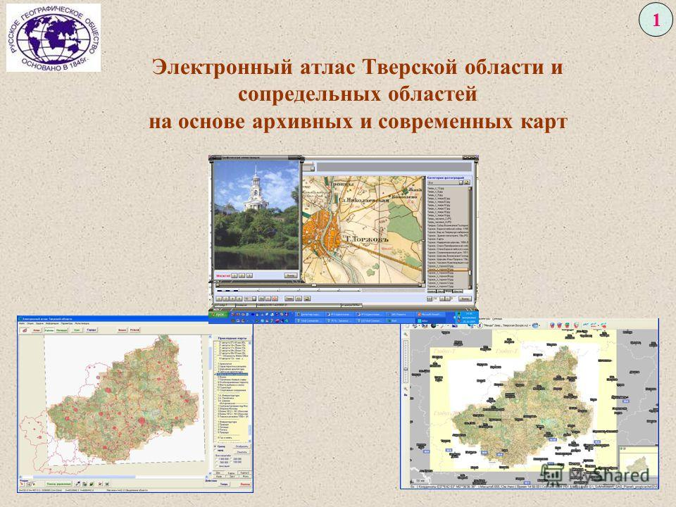Электронный атлас Тверской области и сопредельных областей на основе архивных и современных карт 1