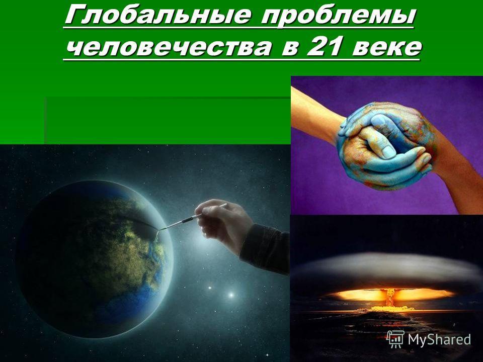 Презентация на тему Глобальные проблемы человечества в веке  Глобальные проблемы человечества в 21 веке Выполнил Выполнил ученик 11 А класса