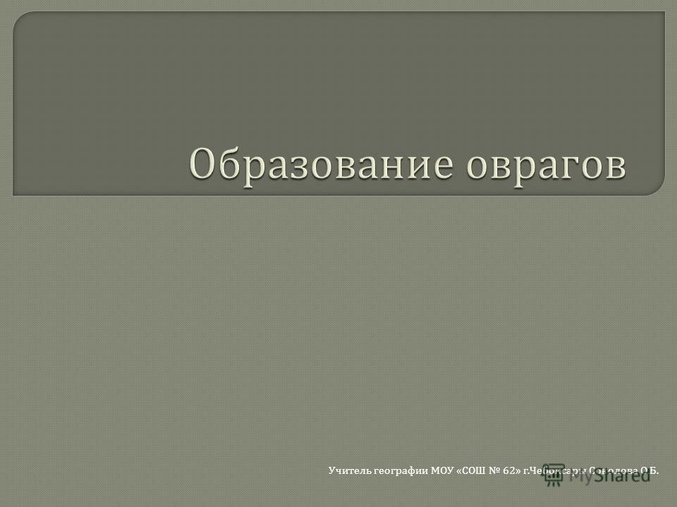 Учитель географии МОУ « СОШ 62» г. Чебоксары Соколова О. Б.