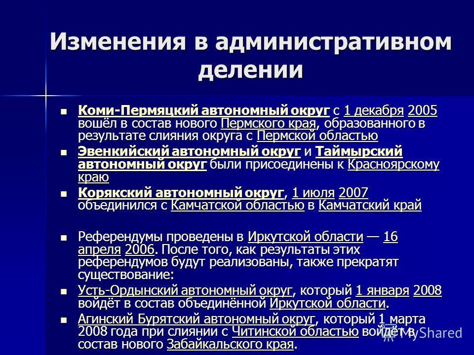 Изменения в административном делении Коми-Пермяцкий автономный округ с 1 декабря 2005 вошёл в состав нового Пермского края, образованного в результате слияния округа с Пермской областью Коми-Пермяцкий автономный округ с 1 декабря 2005 вошёл в состав