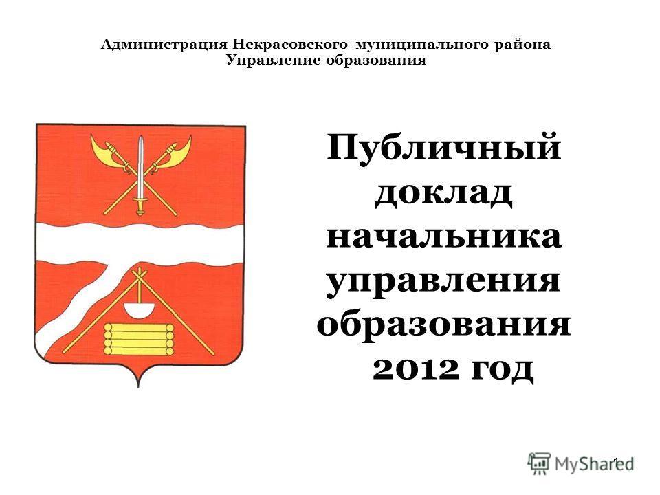1 Публичный доклад начальника управления образования 2012 год Администрация Некрасовского муниципального района Управление образования