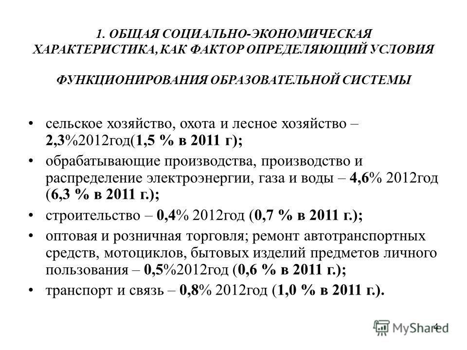 4 1. ОБЩАЯ СОЦИАЛЬНО-ЭКОНОМИЧЕСКАЯ ХАРАКТЕРИСТИКА, КАК ФАКТОР ОПРЕДЕЛЯЮЩИЙ УСЛОВИЯ ФУНКЦИОНИРОВАНИЯ ОБРАЗОВАТЕЛЬНОЙ СИСТЕМЫ сельское хозяйство, охота и лесное хозяйство – 2,3%2012год(1,5 % в 2011 г); обрабатывающие производства, производство и распре