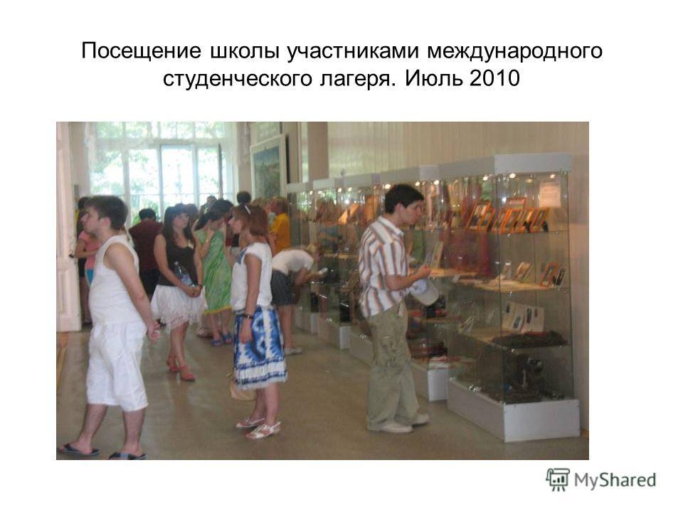 Посещение школы участниками международного студенческого лагеря. Июль 2010