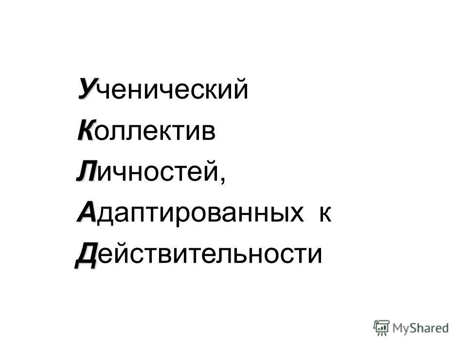У Ученический К Коллектив Л Личностей, А Адаптированных к Д Действительности