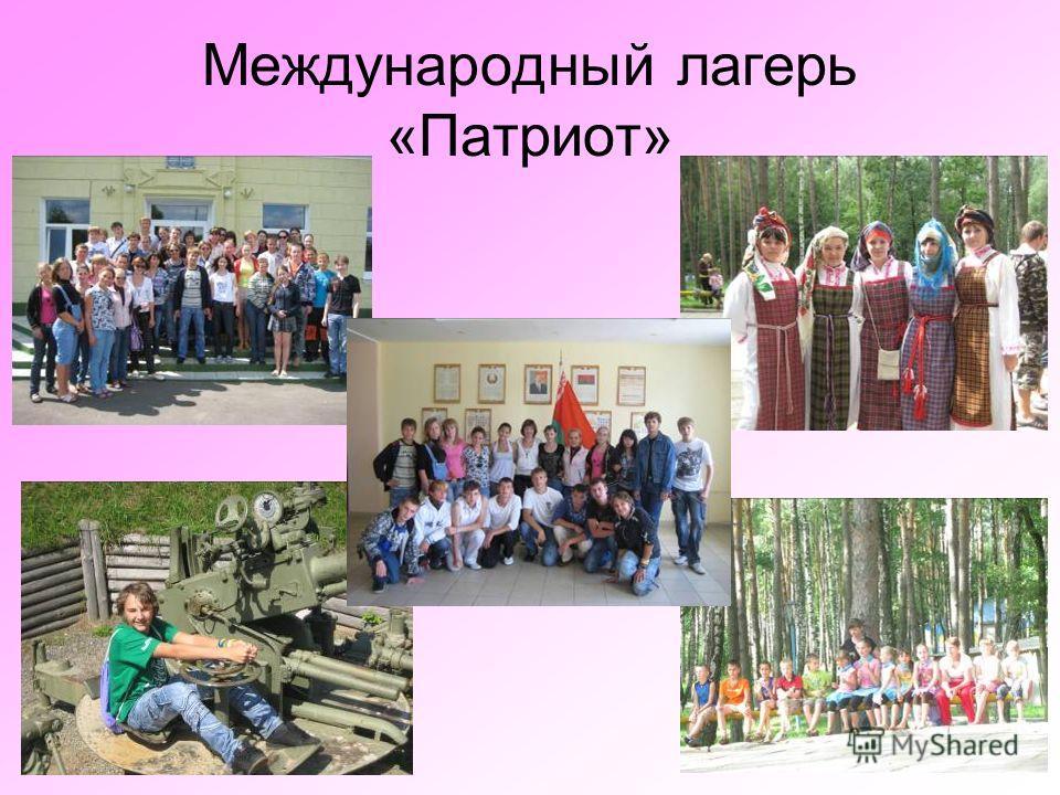 Международный лагерь «Патриот»