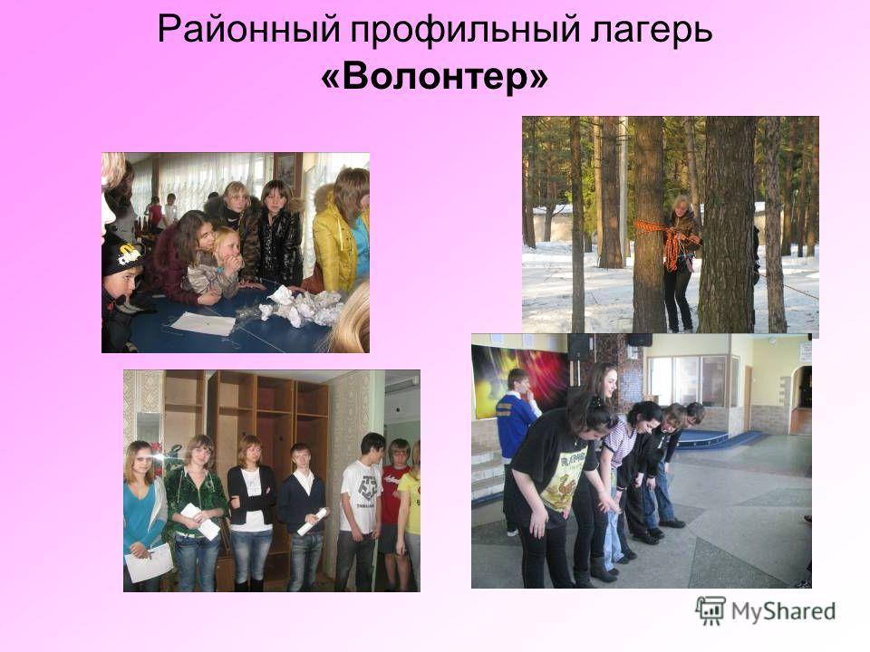 Районный профильный лагерь «Волонтер»