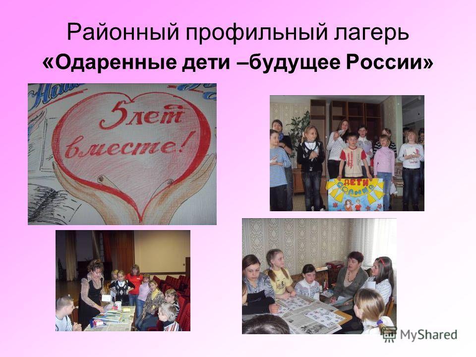 Районный профильный лагерь « Одаренные дети –будущее России»