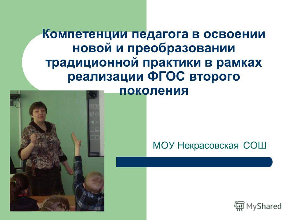 Компетенции педагога в освоении новой и преобразовании традиционной практики в рамках реализации ФГОС второго поколения МОУ Некрасовская СОШ