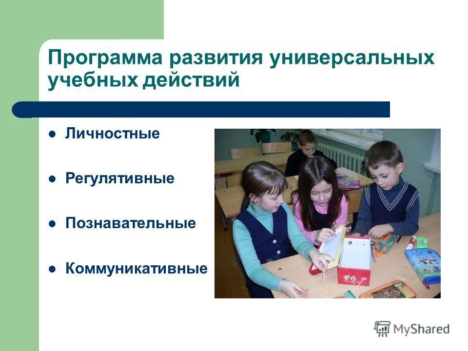 Программа развития универсальных учебных действий Личностные Регулятивные Познавательные Коммуникативные
