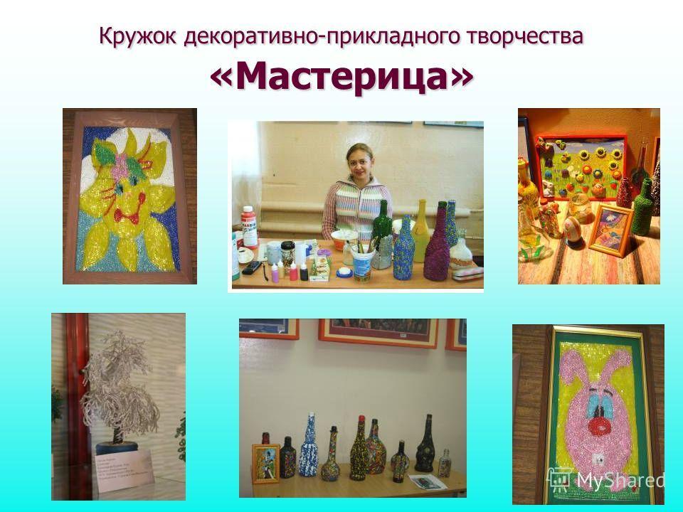 Кружок декоративно-прикладного творчества «Мастерица»