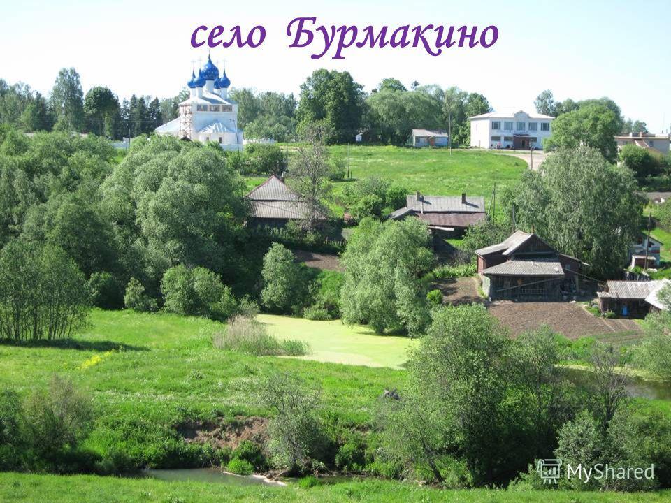 село Бурмакино