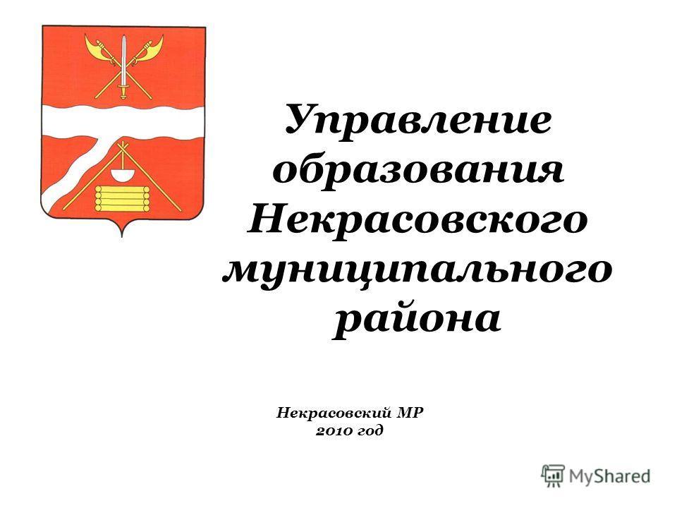 Управление образования Некрасовского муниципального района Некрасовский МР 2010 год