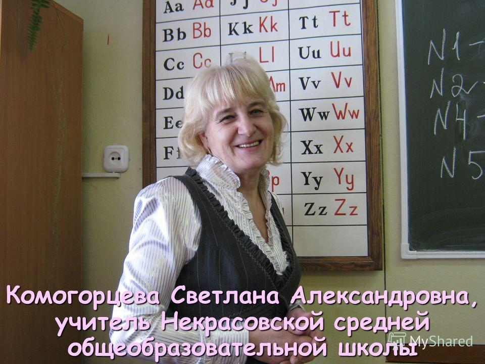 Комогорцева Светлана Александровна, учитель Некрасовской средней общеобразовательной школы