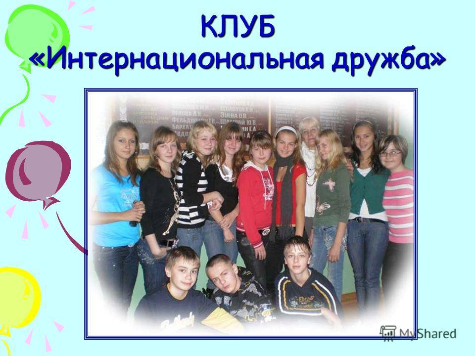 КЛУБ «Интернациональная дружба»