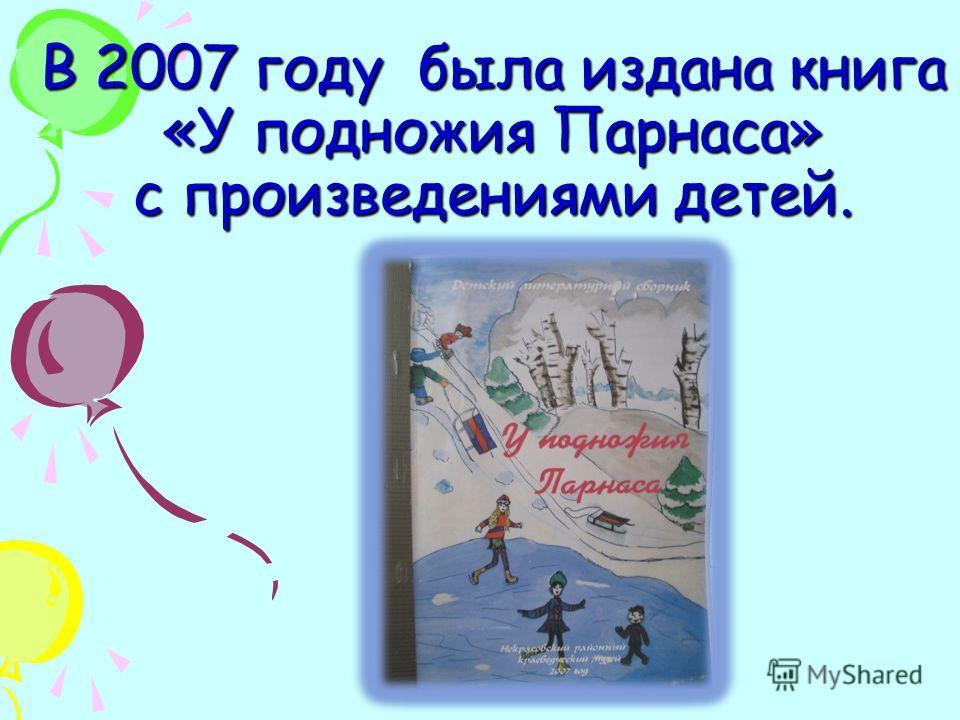 В 2007 году была издана книга «У подножия Парнаса» с произведениями детей.