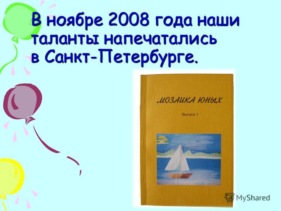 В ноябре 2008 года наши таланты напечатались в Санкт-Петербурге.