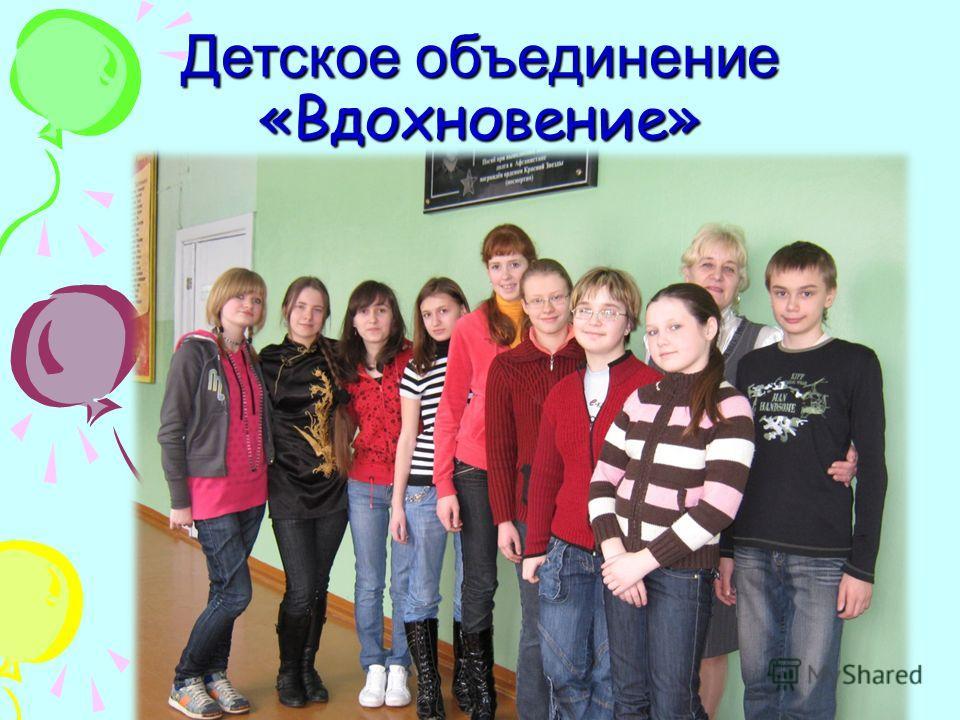 Детское объединение «Вдохновение»