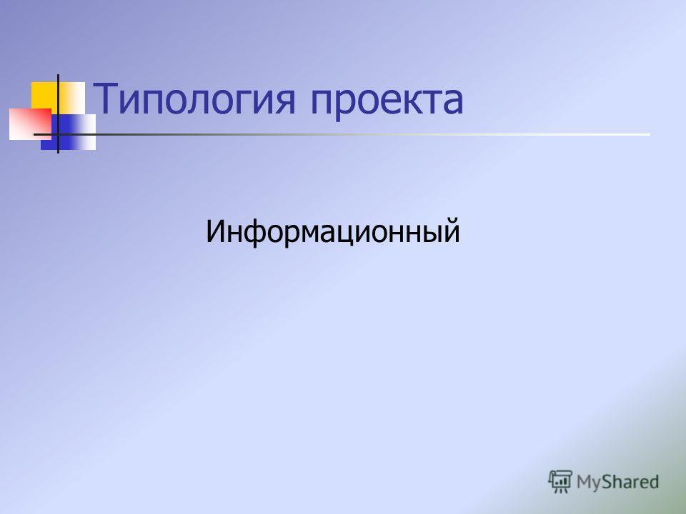 Типология проекта Информационный