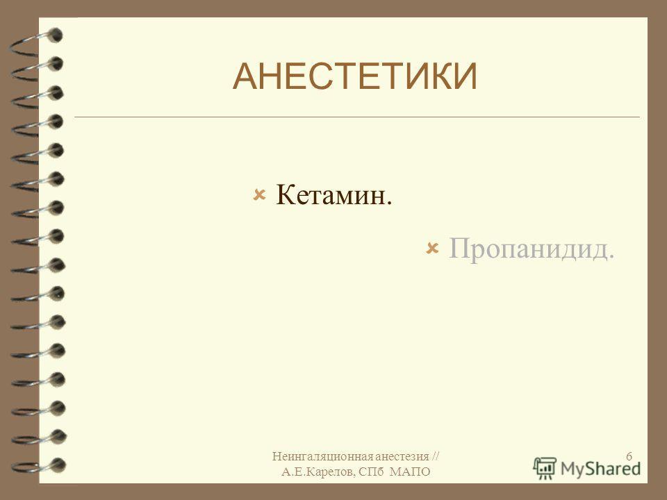 Неингаляционная анестезия // А.Е.Карелов, СПб МАПО 6 АНЕСТЕТИКИ û Кетамин. û Пропанидид.