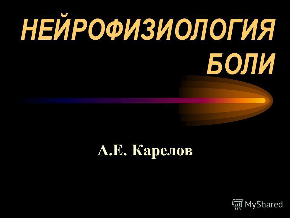 1 НЕЙРОФИЗИОЛОГИЯ БОЛИ А.Е. Карелов