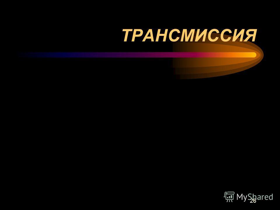 26 ТРАНСМИССИЯ