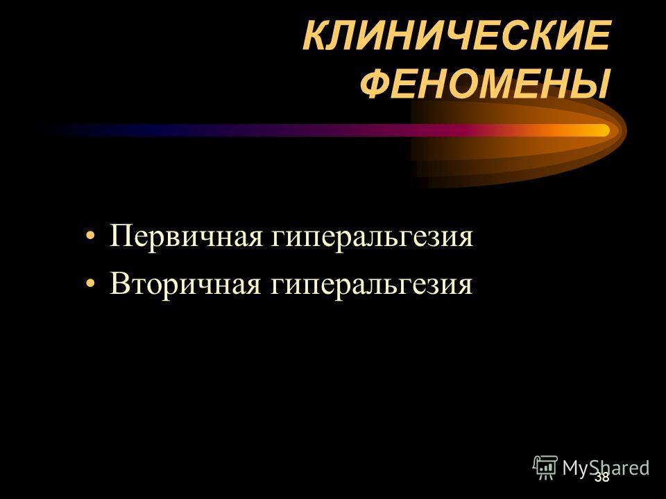 38 КЛИНИЧЕСКИЕ ФЕНОМЕНЫ Первичная гиперальгезия Вторичная гиперальгезия