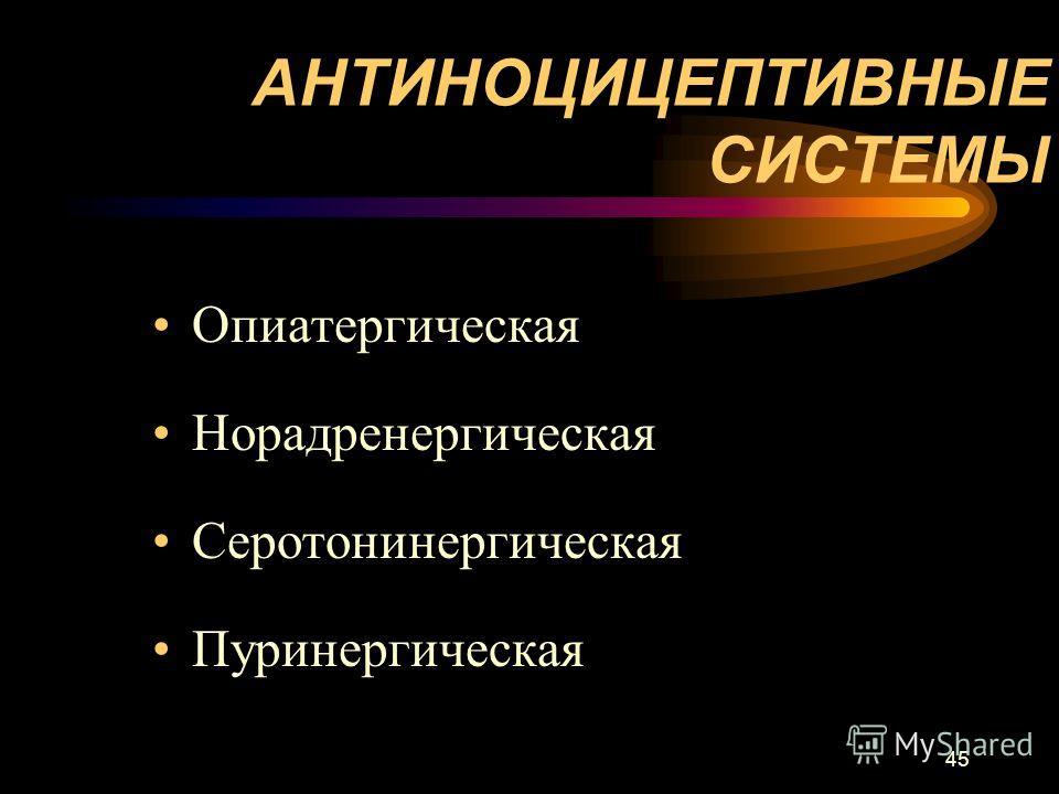 45 АНТИНОЦИЦЕПТИВНЫЕ СИСТЕМЫ Опиатергическая Норадренергическая Серотонинергическая Пуринергическая