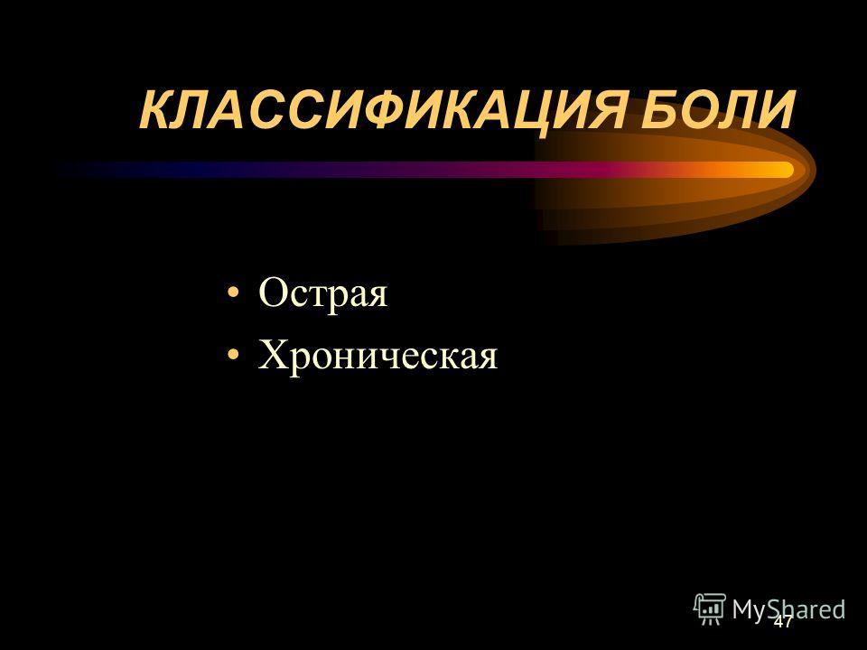 47 КЛАССИФИКАЦИЯ БОЛИ Острая Хроническая