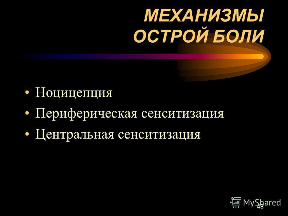 48 МЕХАНИЗМЫ ОСТРОЙ БОЛИ Ноцицепция Периферическая сенситизация Центральная сенситизация