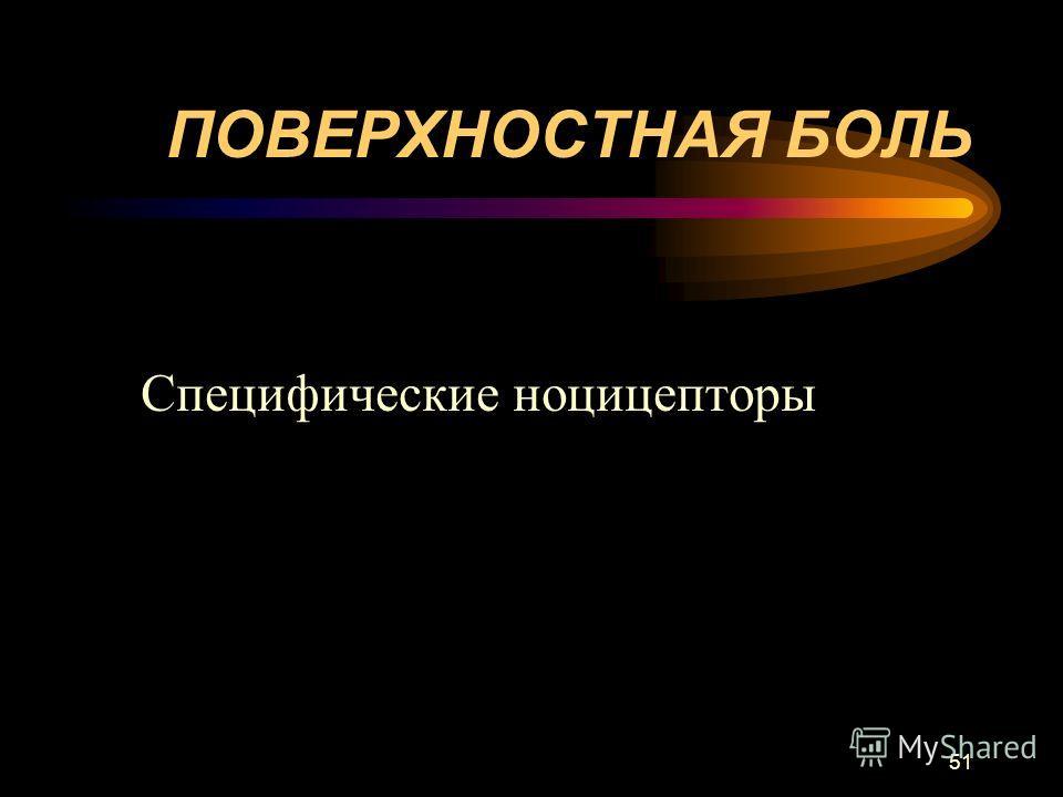 51 ПОВЕРХНОСТНАЯ БОЛЬ Специфические ноцицепторы