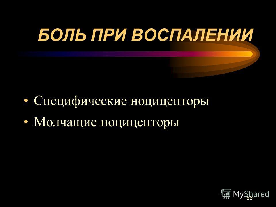 56 БОЛЬ ПРИ ВОСПАЛЕНИИ Специфические ноцицепторы Молчащие ноцицепторы