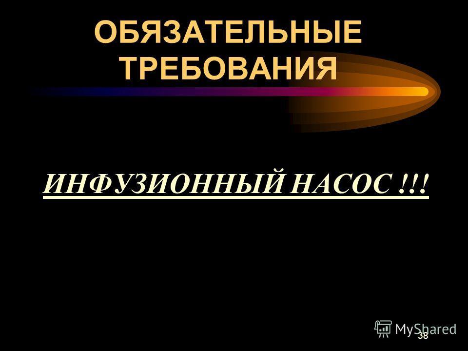 38 ОБЯЗАТЕЛЬНЫЕ ТРЕБОВАНИЯ ИНФУЗИОННЫЙ НАСОС !!!