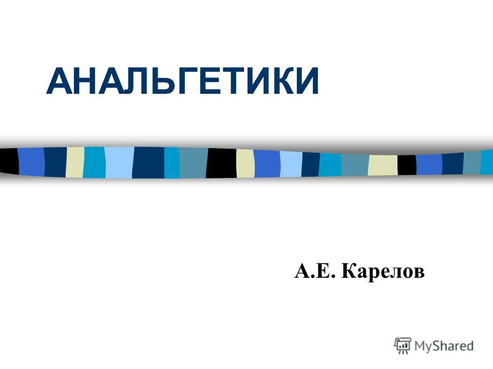 АНАЛЬГЕТИКИ А.Е. Карелов