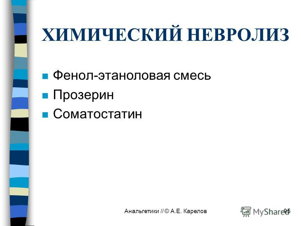 Анальгетики // © А.Е. Карелов95 ХИМИЧЕСКИЙ НЕВРОЛИЗ n Фенол-этаноловая смесь n Прозерин n Соматостатин