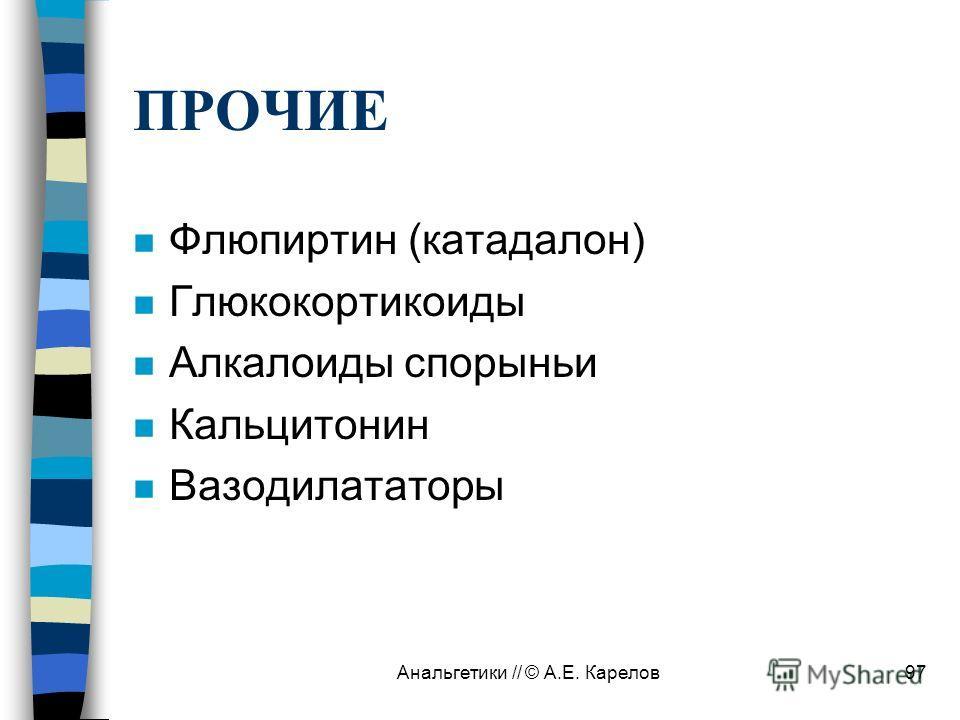 Анальгетики // © А.Е. Карелов97 ПРОЧИЕ n Флюпиртин (катадалон) n Глюкокортикоиды n Алкалоиды спорыньи n Кальцитонин n Вазодилататоры