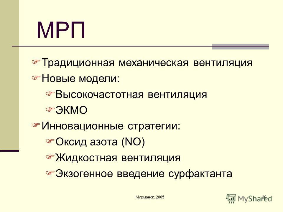 Мурманск, 200526 МРП Традиционная механическая вентиляция Новые модели: Высокочастотная вентиляция ЭКМО Инновационные стратегии: Оксид азота (NO) Жидкостная вентиляция Экзогенное введение сурфактанта
