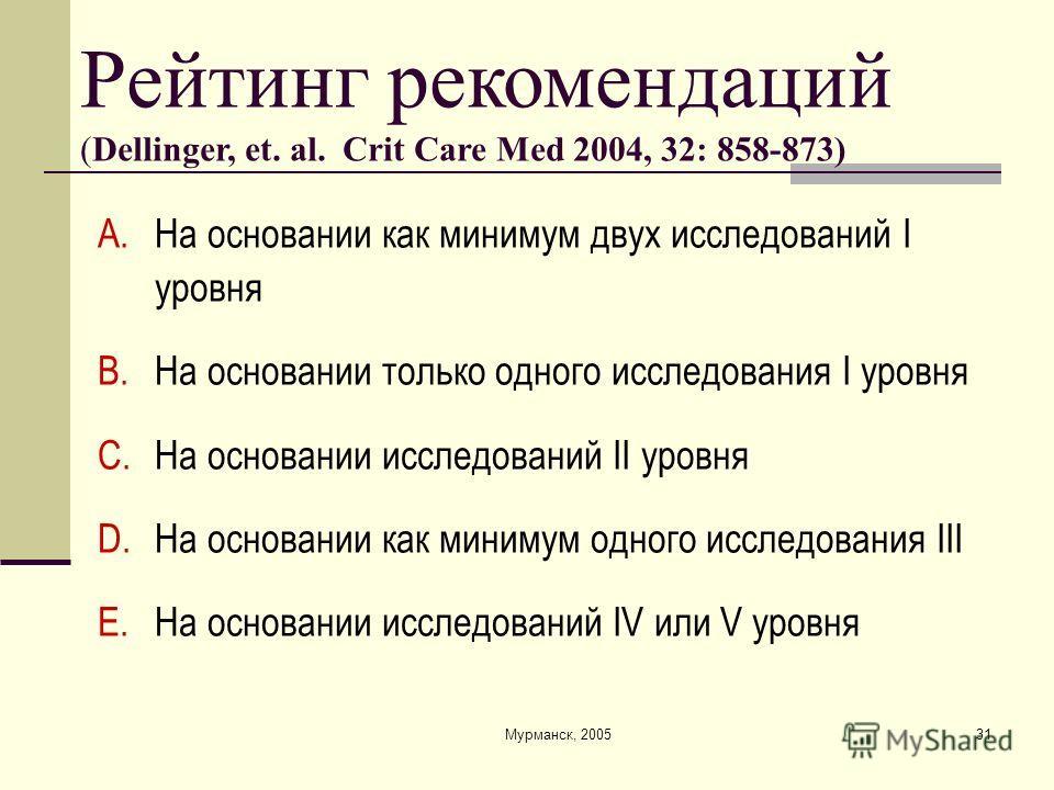 Мурманск, 200531 A.На основании как минимум двух исследований I уровня B.На основании только одного исследования I уровня C.На основании исследований II уровня D.На основании как минимум одного исследования III E.На основании исследований IV или V ур