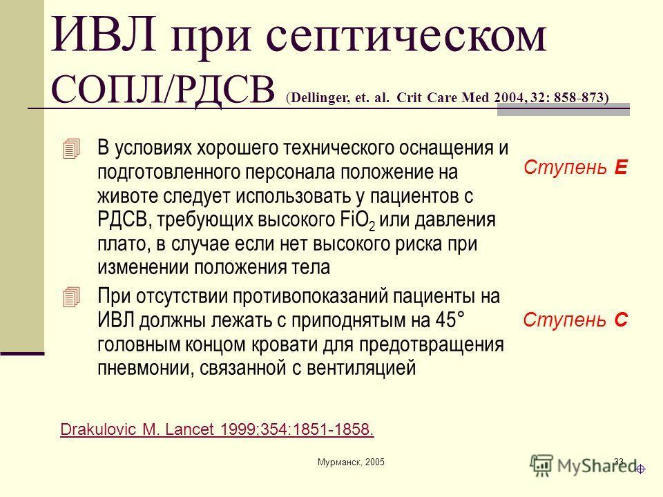 Мурманск, 200533 В условиях хорошего технического оснащения и подготовленного персонала положение на животе следует использовать у пациентов с РДСВ, требующих высокого FiO 2 или давления плато, в случае если нет высокого риска при изменении положения