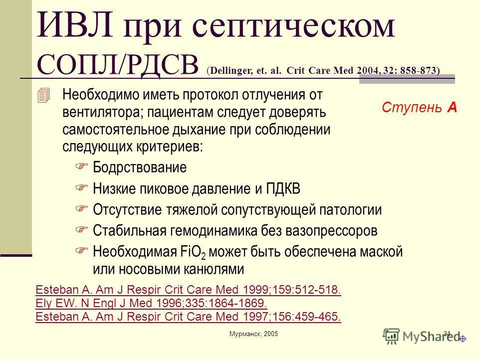 Мурманск, 200534 Необходимо иметь протокол отлучения от вентилятора; пациентам следует доверять самостоятельное дыхание при соблюдении следующих критериев: Бодрствование Низкие пиковое давление и ПДКВ Отсутствие тяжелой сопутствующей патологии Стабил
