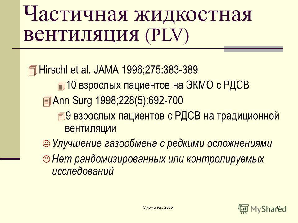 Мурманск, 200547 Частичная жидкостная вентиляция (PLV) Hirschl et al. JAMA 1996;275:383-389 10 взрослых пациентов на ЭКМО с РДСВ Ann Surg 1998;228(5):692-700 9 взрослых пациентов с РДСВ на традиционной вентиляции Улучшение газообмена с редкими осложн