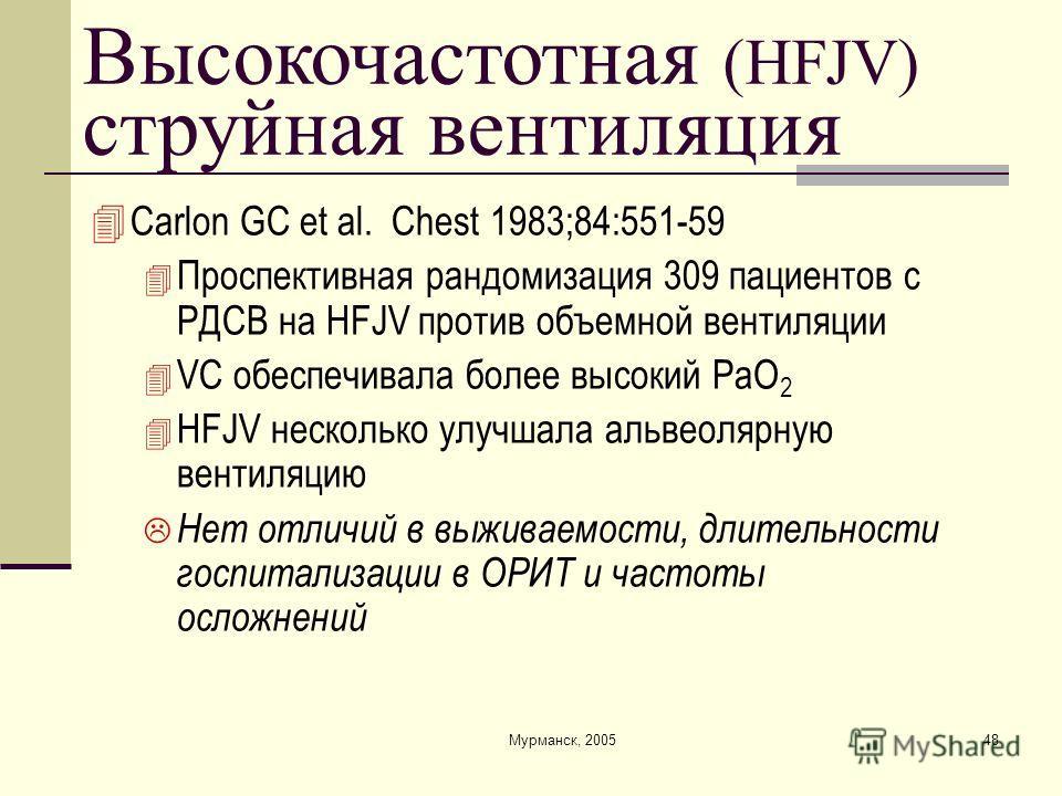 Мурманск, 200548 Высокочастотная (HFJV) струйная вентиляция Carlon GC et al. Chest 1983;84:551-59 Проспективная рандомизация 309 пациентов с РДСВ на HFJV против объемной вентиляции VC обеспечивала более высокий PaO 2 HFJV несколько улучшала альвеоляр