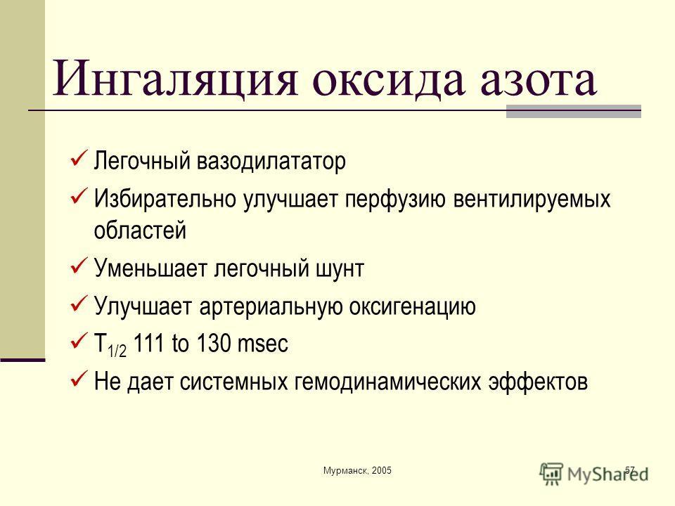 Мурманск, 200557 Ингаляция оксида азота Легочный вазодилататор Избирательно улучшает перфузию вентилируемых областей Уменьшает легочный шунт Улучшает артериальную оксигенацию T 1/2 111 to 130 msec Не дает системных гемодинамических эффектов